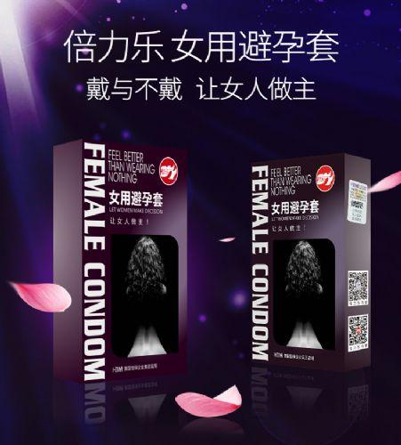 倍力乐避孕套女用套光面草莓香味润滑女同自慰情趣卫生安全套