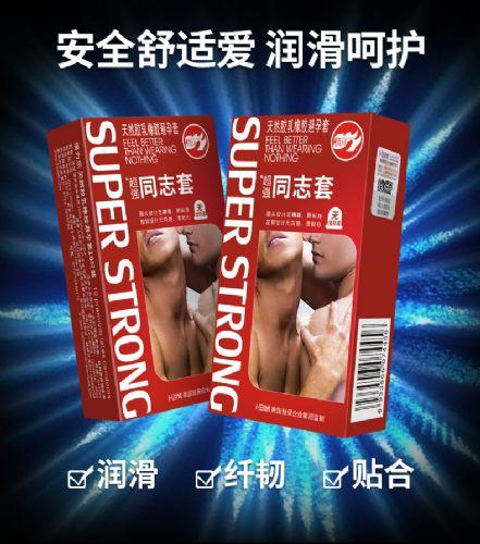 倍力乐避孕套超强型同志套加厚情趣润滑男同性后庭菊花安全套