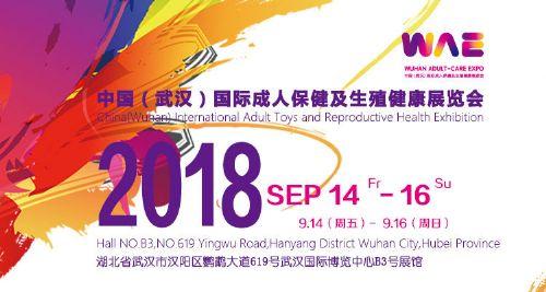 2018武汉成人展――打造情趣用品行业全方位的贸易平台