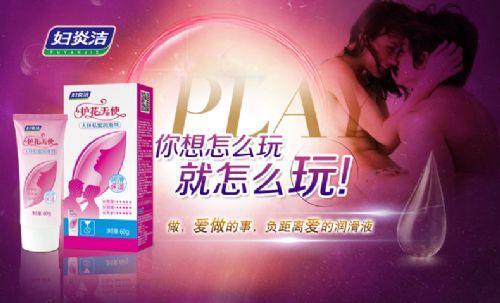妇炎洁护花天使人体私蜜润滑剂水溶性夫妻情趣用品男女通用