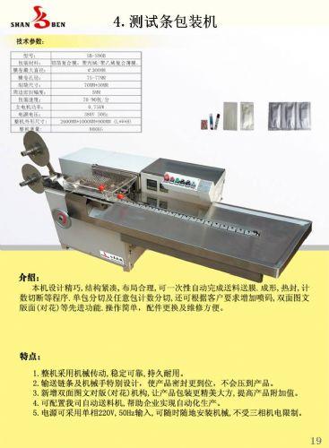测试条包装机