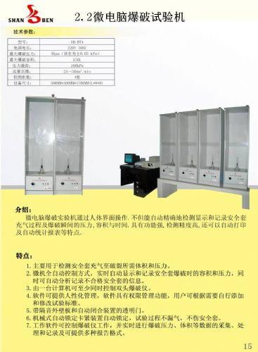 微电脑安全套试验机