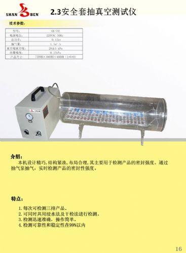 安全套抽真空测试仪