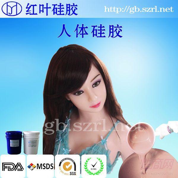 特效化妆液体硅胶