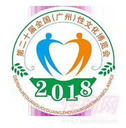 2018广州成人展