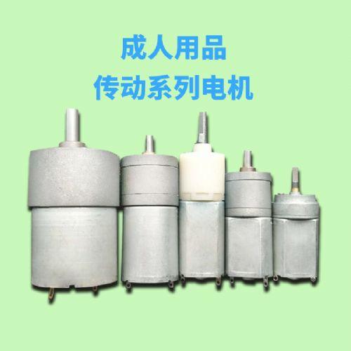 情趣用品传动系列电机