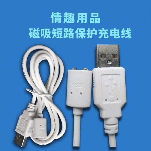 情趣用品磁吸短路保护充电线
