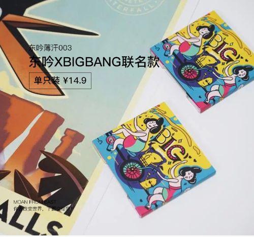 东吟big榜联名款玻尿酸超薄避孕套安全套情趣用品礼品