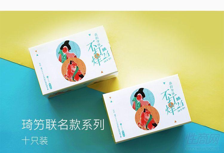 东吟琦�联名款安全套003情趣男用女用避孕套10支装