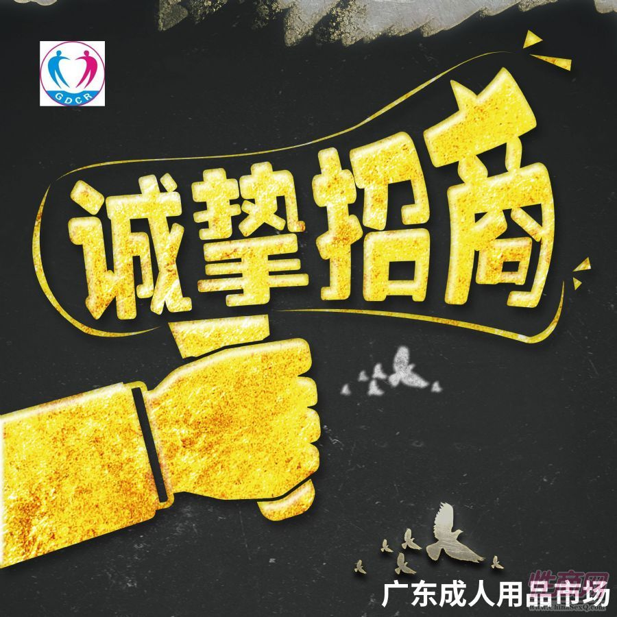 广东成人用品市场招商