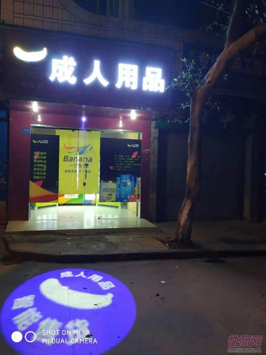 成都中和镇一只香蕉门店