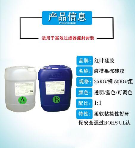93系列液体灌封硅胶成人用品