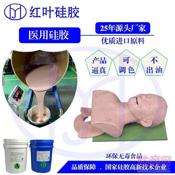 高抗拉撕液体硅胶情趣用品