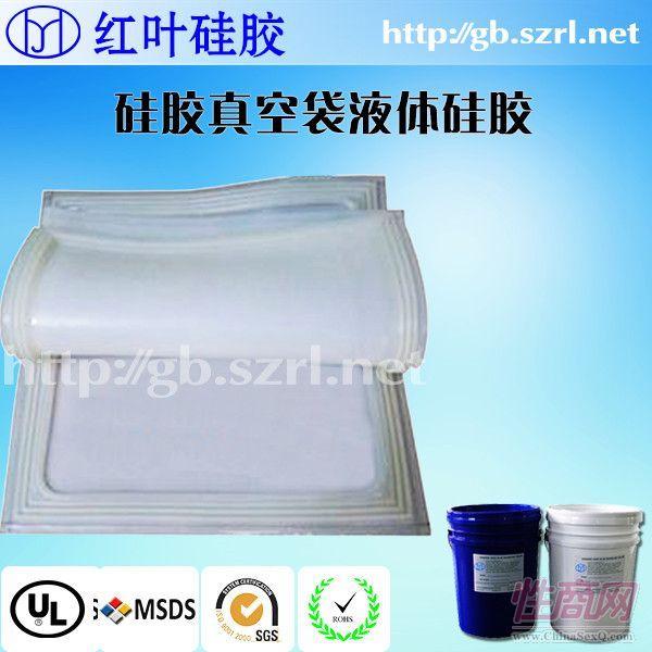 硅胶袋专用液体硅胶情趣用品