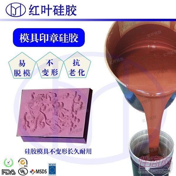 硅胶印章用液体硅胶成人用品2