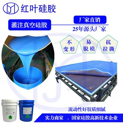 炭纤维液体硅胶