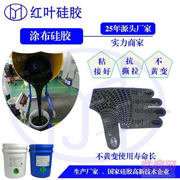 防滑垫专用液体硅胶