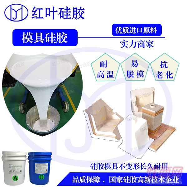 瓶子硅胶模具专用液体硅胶