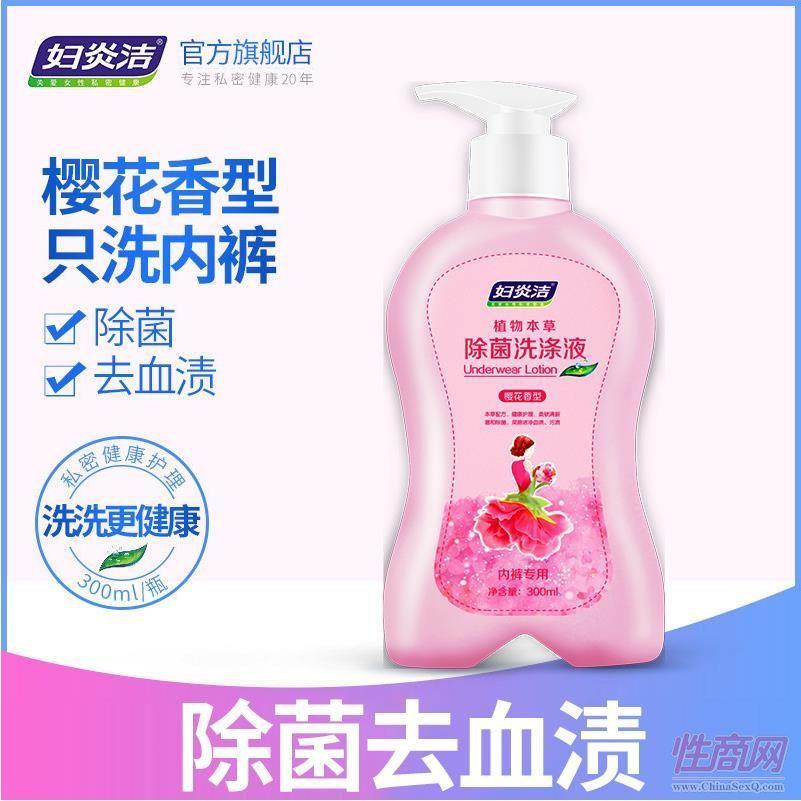 妇炎洁洗内裤女士专用液樱花香型香味300Ml清洗液家用