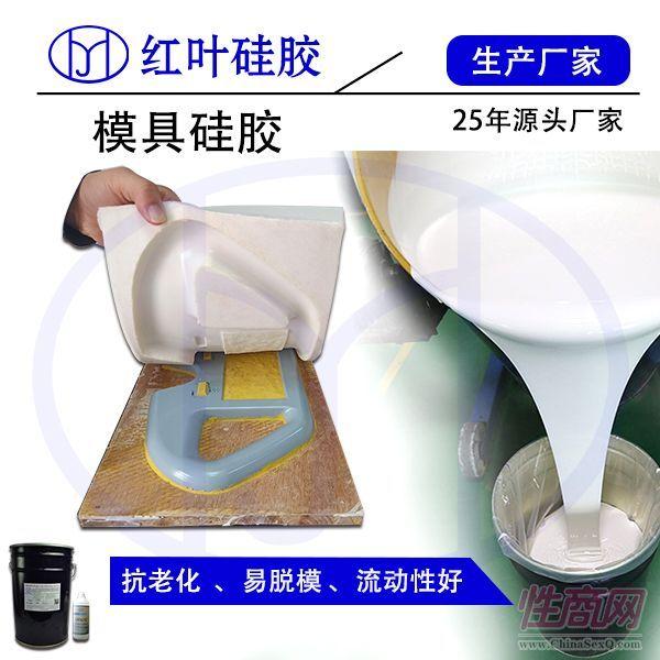 供应工艺品硅胶模具原材料成人用品