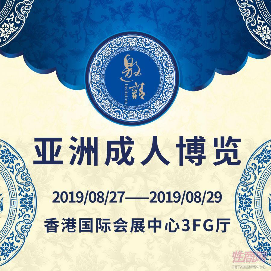 2019香港成人展