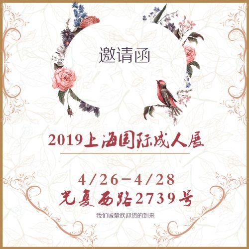 2019上海国际成人展