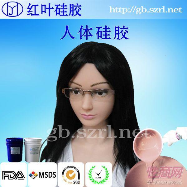 厂家直销人体硅胶