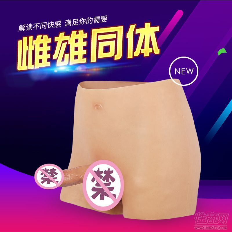 变性人阳具假阴一体式穿戴