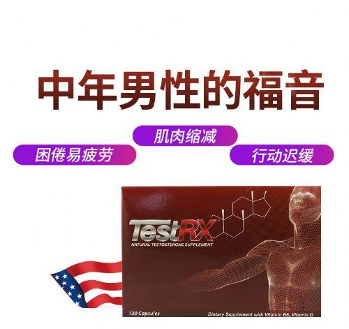 TestRX 男性中年调理膳食补充剂平衡片告别油腻