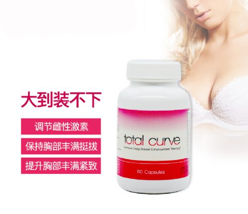 美国进口Total Curve美胸胶囊 乳房坚挺防产后下垂扁平无激素 调节雌性激素、促进女性胸部发育