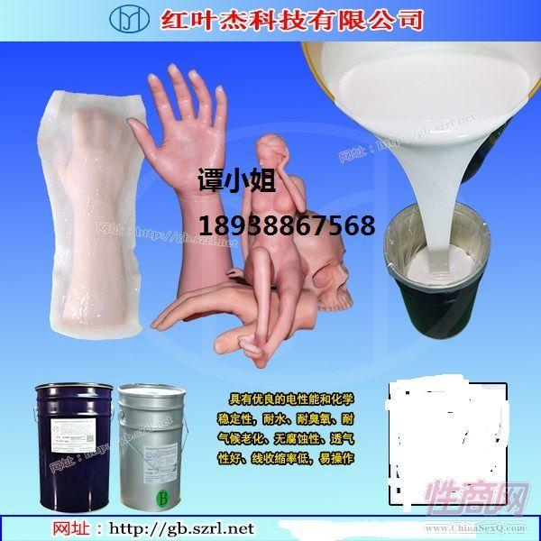 制作假皮肤的液体硅胶