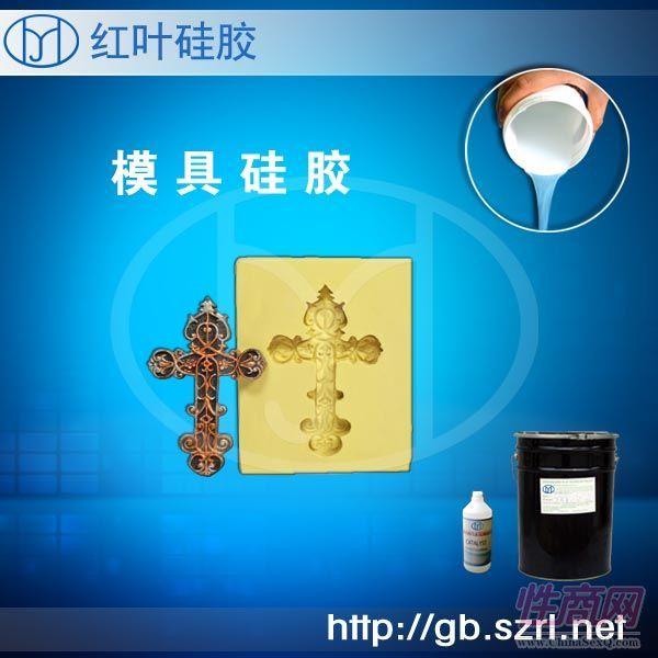 供应制作环氧树脂工艺品硅胶模具
