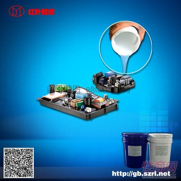 电子产品专用电子灌封胶2