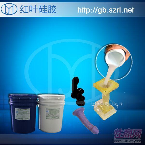 山东情趣用品液体硅胶生产厂家