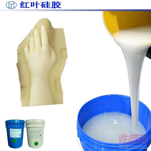 制作手摸的液体硅橡胶1