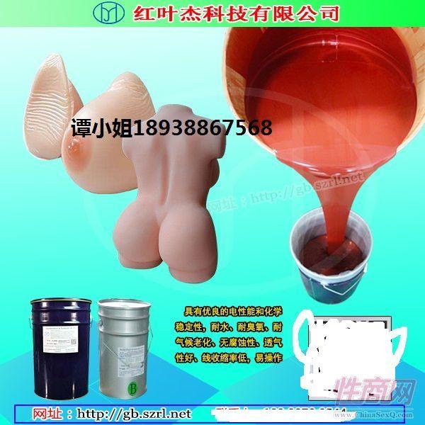 男性情趣用品的液体硅胶