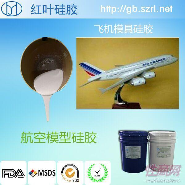 性用品机械配件液体硅胶