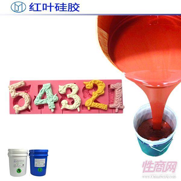 情趣用品专用10度液体硅橡胶