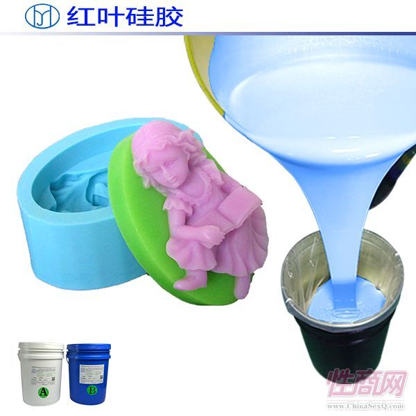 双组分耐高低温液体硅胶         情趣用品1