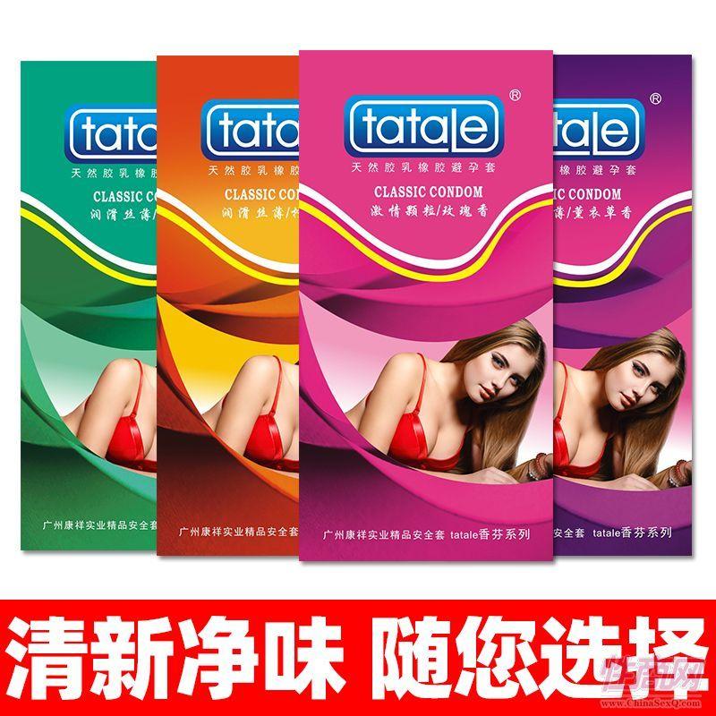tatale香芬系列 安全套2