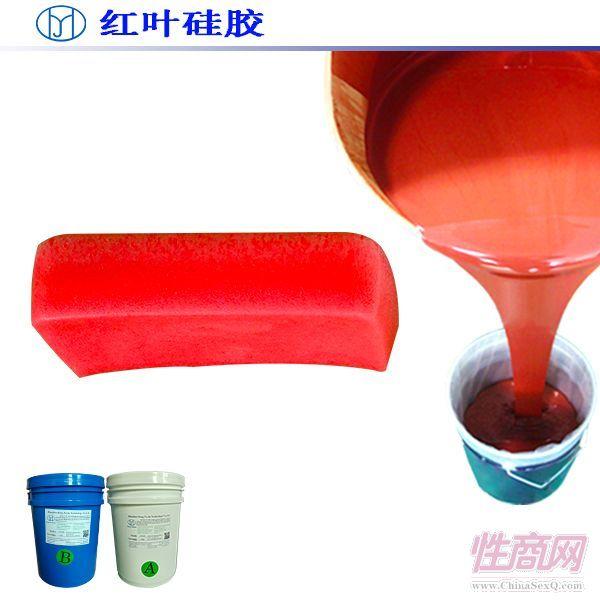 液体发泡硅胶原料  AB组分1:1液体硅胶      情趣用品