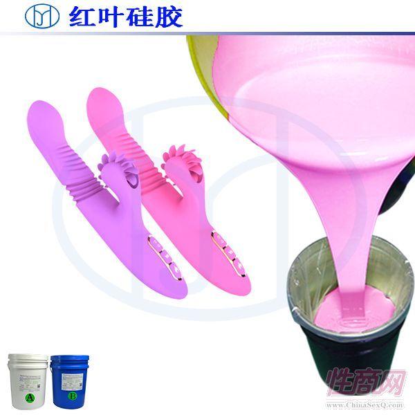 栩栩如生的硅胶情趣用品   铂金AB1:1液体硅胶
