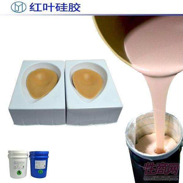 AB组分1:1固化液体硅胶 做硅胶情趣用品的硅橡胶
