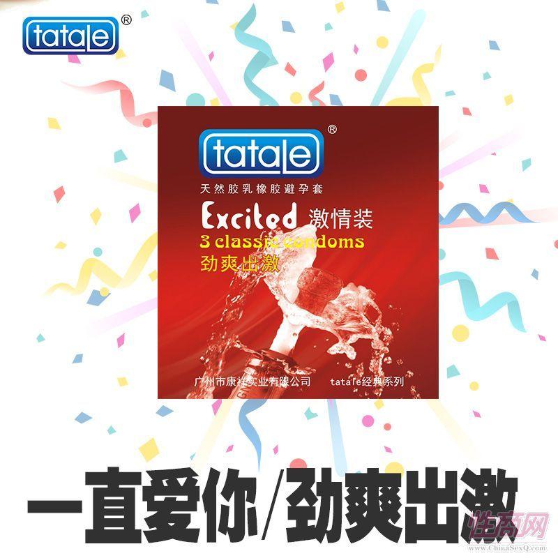 tatale经典系列激情装 香蕉香 安全套 3只装2
