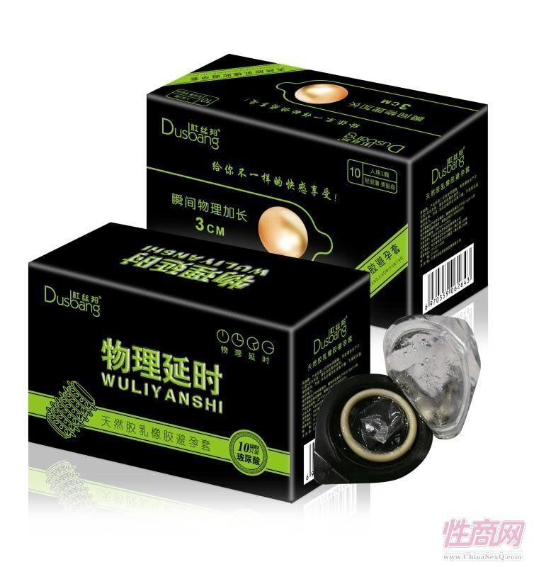 杜丝邦入珠套情趣柔珠套 玻尿酸超薄避孕套成人情趣用品安全套10