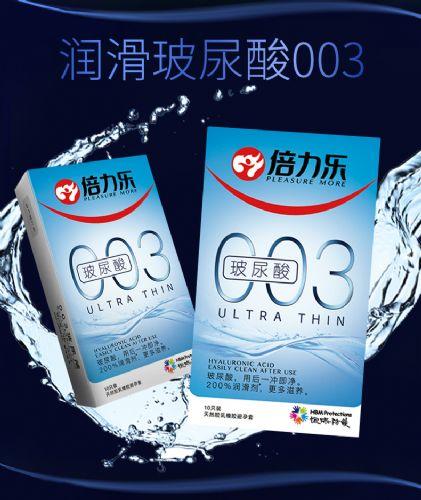 倍力乐避孕套2019新品正品003超薄无感玻尿酸成人安全套空气套子