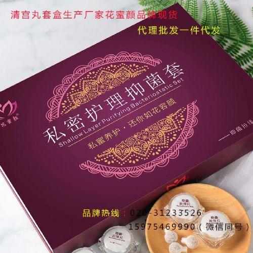 拉线片厂家直供清宫丸私密套盒品牌现货代理零售批发