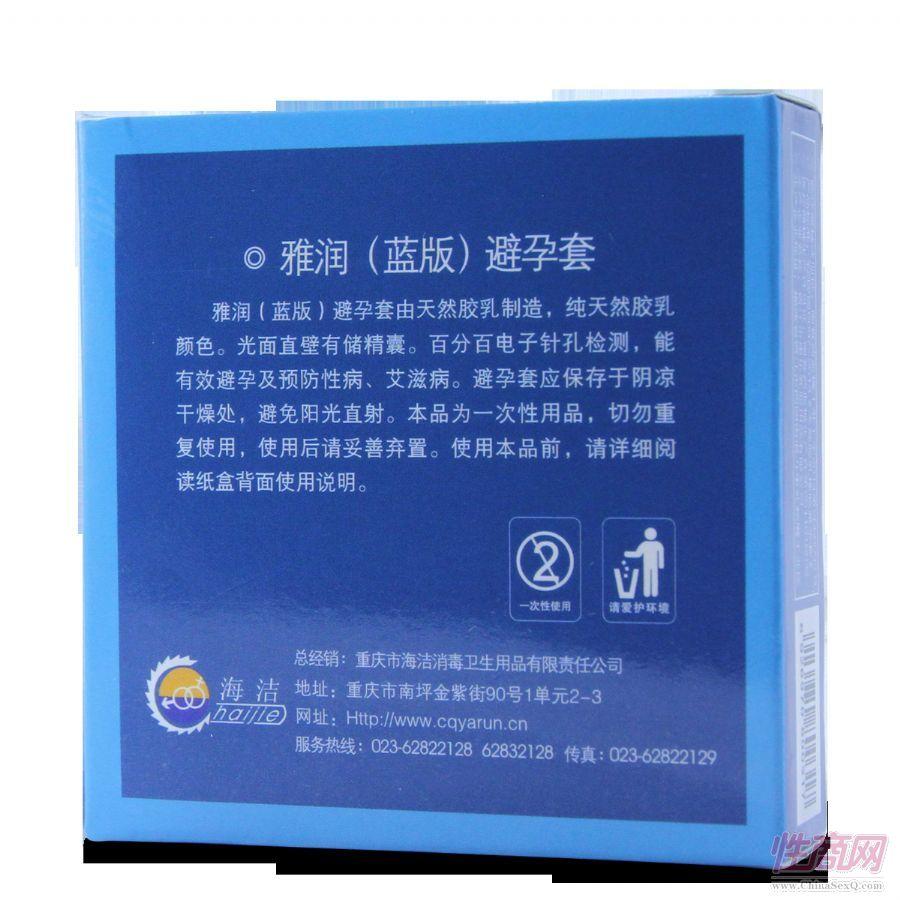 雅润水溶性超薄安全套丝滑舒适2
