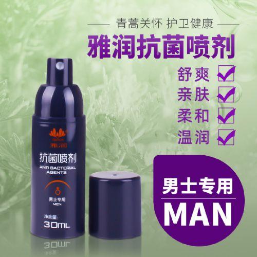 外用男士喷剂舒爽肌肤呵护健康雅润成人用品