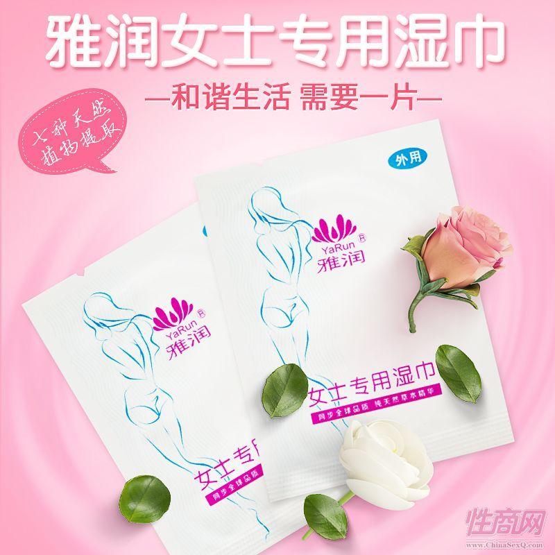雅润女士专用湿巾爽肤呵护健康情趣用品